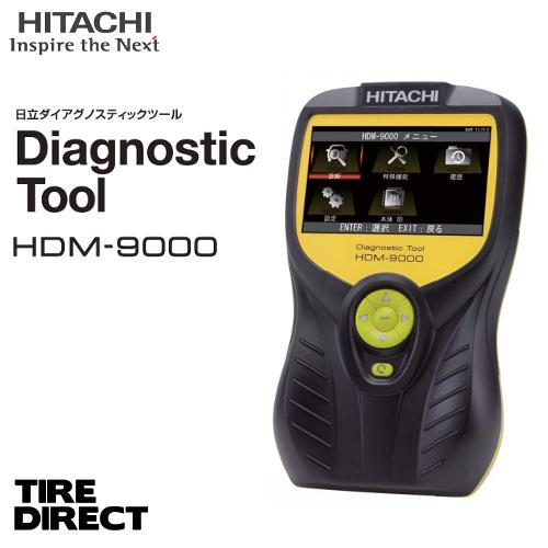 日立 ダイアグノスティックツール HDM-9000 スキャンツール テスター 故障診断機 自動車 車検 点検 整備 OBD検査 ダイアグ HITACHI
