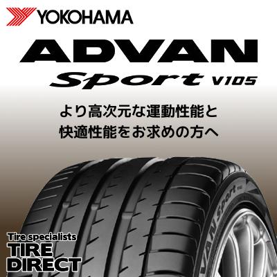 新品 ヨコハマ ADVAN Sport V105 265/50R20 111W YOKOHAMA アドバン スポーツ V105 265/50R20 265/50-20 夏タイヤ ※ホイールは付属いたしません。