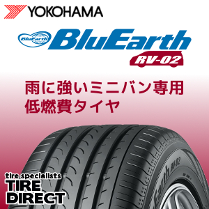 新品 ヨコハマ ブルーアース RV-02 205/65R16 95H YOKOHAMA BluEarth RV02 205/65-16 夏タイヤ ミニバン※ホイールは付属いたしません。