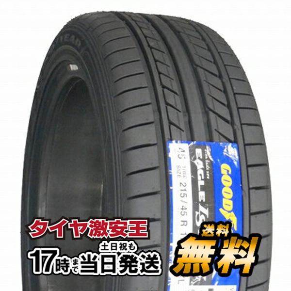 215/45R17 新品サマータイヤ GOODYEAR EAGLE LS EXE エグゼ 215/45/17
