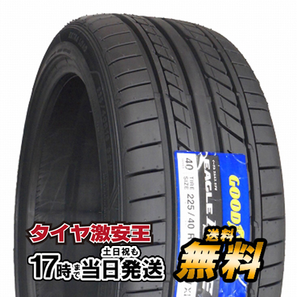 225/40R18 新品サマータイヤ GOODYEAR EAGLE LS EXE エグゼ 225/40/18