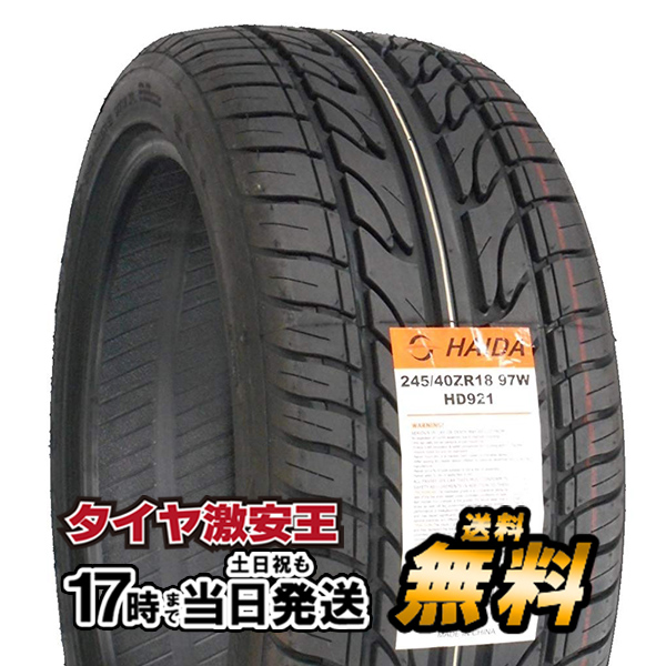 245/40R18 新品サマータイヤ HAIDA HD921 245/40/18
