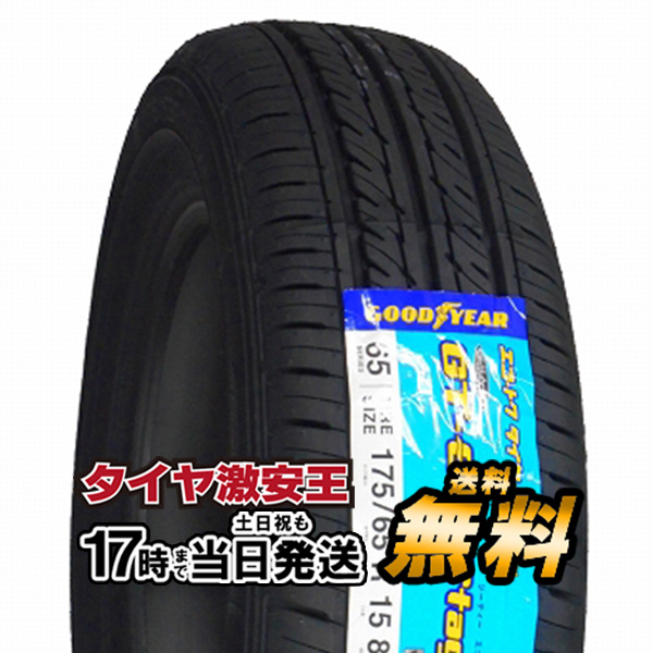 175/65R15 新品サマータイヤ GOODYEAR GT-Eco Stage 175/65/15
