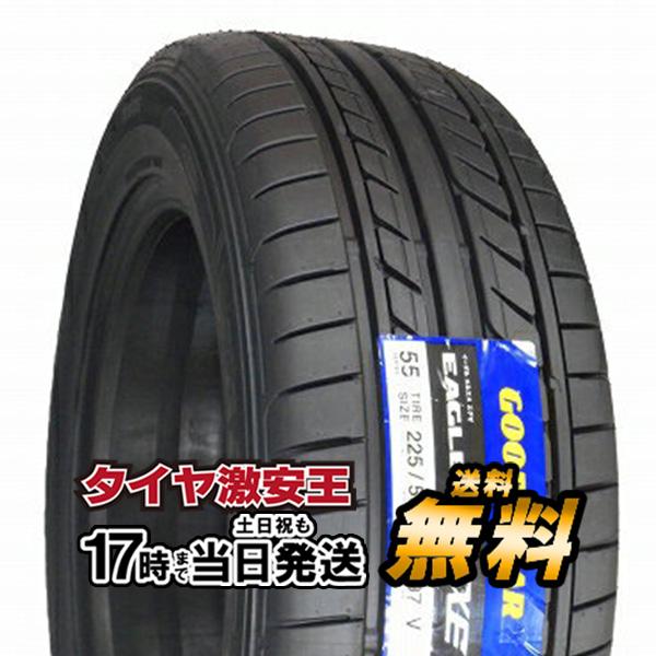 225/55R17 新品サマータイヤ GOODYEAR EAGLE LS EXE エグゼ 225/55/17