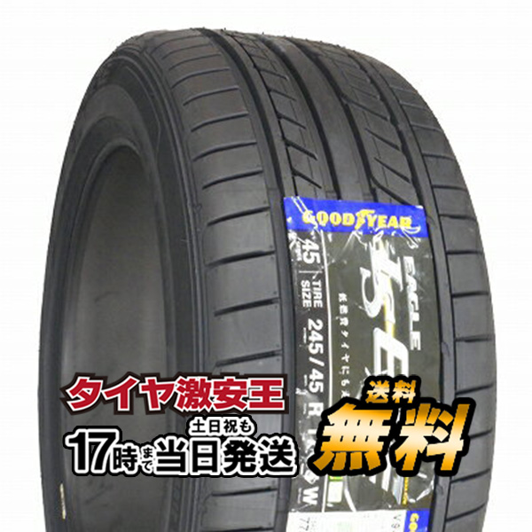 245/45R17 新品サマータイヤ GOODYEAR EAGLE LS EXE エグゼ 245/45/17