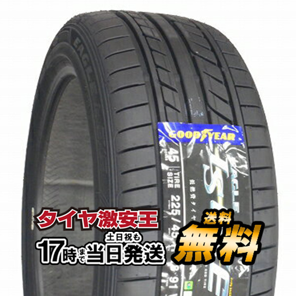 225/45R18 新品サマータイヤ GOODYEAR EAGLE LS EXE エグゼ 225/45/18