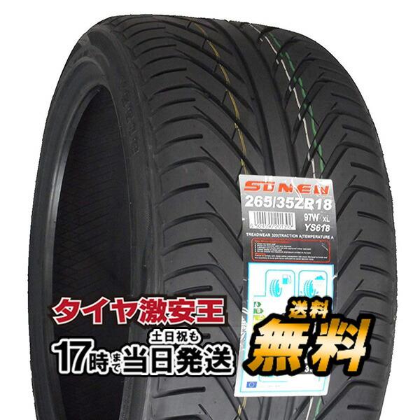 265/35R18 新品サマータイヤ SUNEW YS618 265/35/18