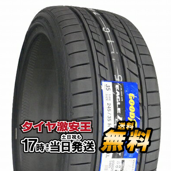 245/35R20 2018年製 新品サマータイヤ GOODYEAR EAGLE LS EXE エグゼ 245/35/20