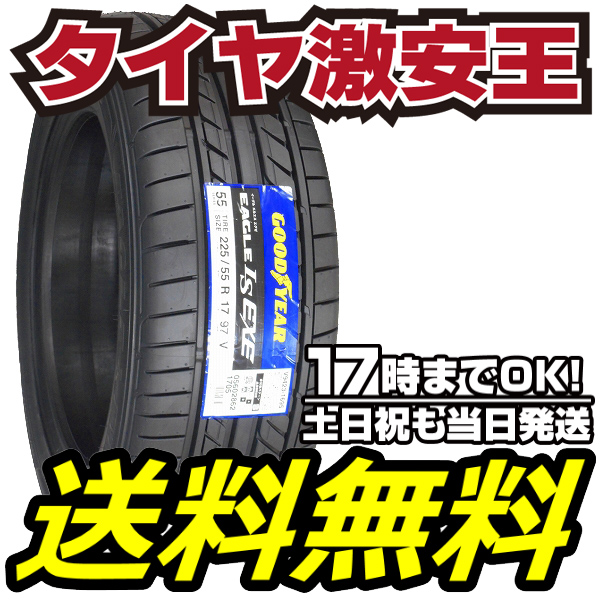 225/55R17 新品サマータイヤ GOODYEAR EAGLE LS EXE エグゼ 225/55/17