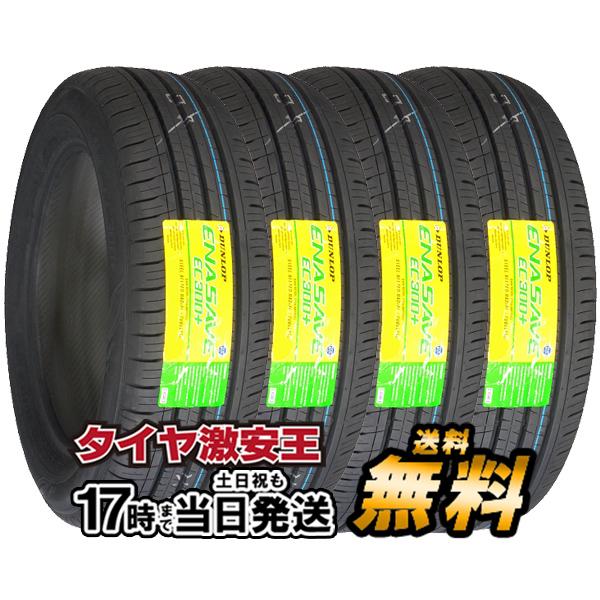 【並行輸入品】4本セット 185/55R15 新品サマータイヤ DUNLOP ENASAVE EC300+ ダンロップ エナセーブ 185/55/15