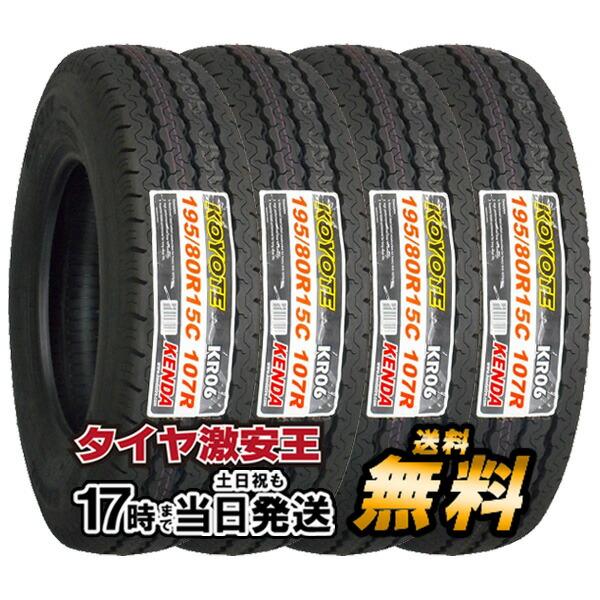 4本セット ケンダ KENDA KR06 195/80R15C 新品サマータイヤ 195/80/15 ハイエース キャラバン
