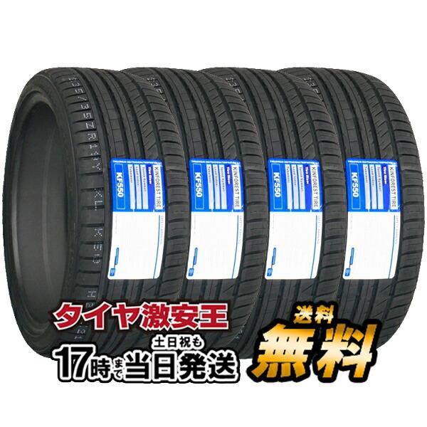4本セット 245/35R20 新品サマータイヤ KINFOREST KF550 245/35/20