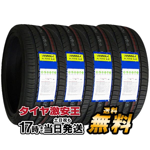 全品≪送料無料≫ 新品タイヤ 4本セット価格!◎昨年度~今年度製造品を発送♪♪(詳細はお気軽にご質問下さい) 4本セット 205/55R17 新品サマータイヤ VINMAX ACTIVE V02 205/55/17