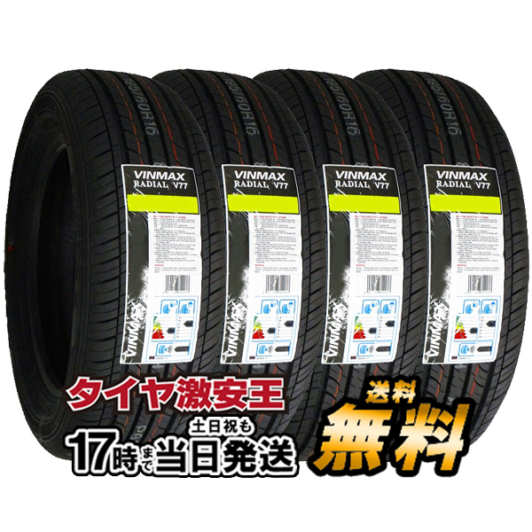 4本セット 205/50R16 新品サマータイヤ VINMAX RADIAL V77 205/50/16