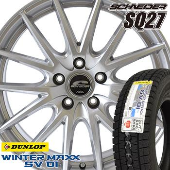 【2019年製~】 145R12 8PR ダンロップ ウインターマックス SV01 スタッドレスタイヤ ホイールセット 4本 DUNLOP WINTER MAXX シュナイダー SQ27 12-4.00B 【他】