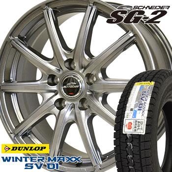 【2019年製~】 145R12 8PR ダンロップ ウインターマックス SV01 スタッドレスタイヤ ホイールセット 4本 DUNLOP WINTER MAXX シュナイダーSG-2 12-3.50B 【他】