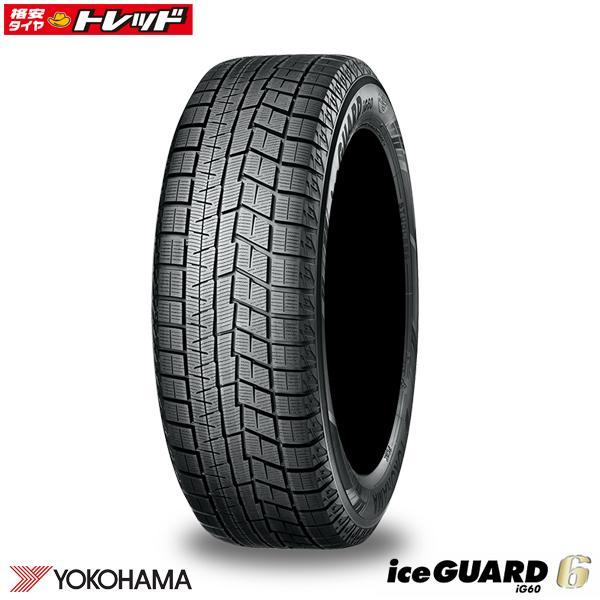 【2本以上送料無料】2016-17年製 iceGUARD IG60 265/40R19 新品タイヤ ヨコハマ 1本価格 アウトレット スタッドレス 冬 タイヤ単品