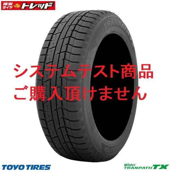 【システムテスト】ブリヂストン テストブランド テスト商品名 225/70RF22RE