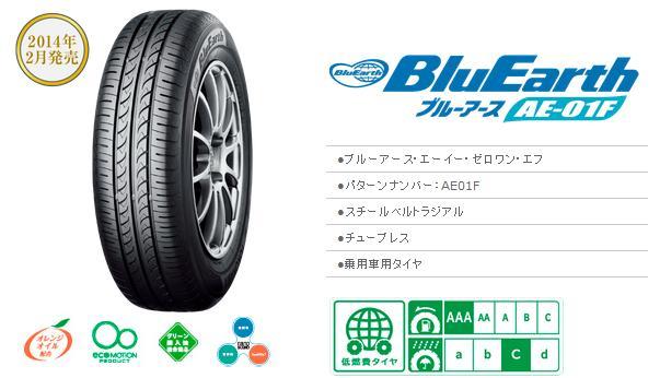 乗用車用タイヤ 205/55R16 ヨコハマタイヤ BluEarth AE-01F