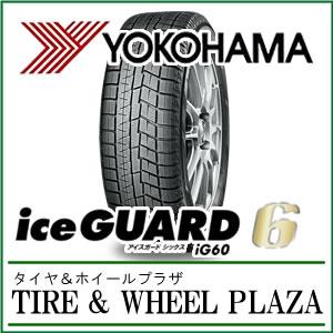 スタッドレスタイヤ185/60R15iG60iceGUARD6ヨコハマ乗用車