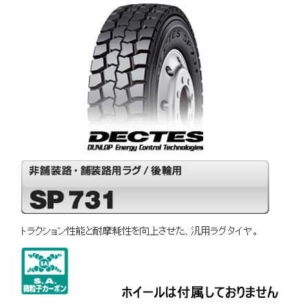 【3/30(月) 16:59までポイント5倍!! 】大型トラック用タイヤ 11R22.5 16PR ダンロップ SP731