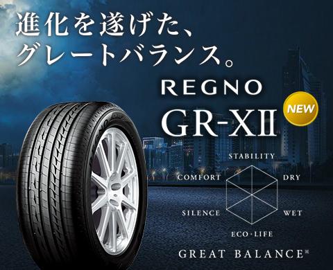 【3/22 13:59までポイント3倍】ブリヂストン レグノ 215/45R18 GR-XII X2 REGNO タイヤ 乗用車用 2019年製 2月22日発売