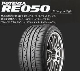 【新品】【乗用車用タイヤ】235/45R18 ブリヂストン POTENZA RE050