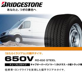 乗用車用タイヤ 265/50R14 108L ブリヂストン 650V(651V) チューブレスタイプ