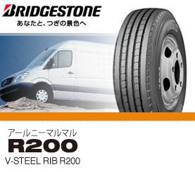 乗用車用タイヤ 7.50R16 10PR ブリヂストン R200(R230) チューブタイプ