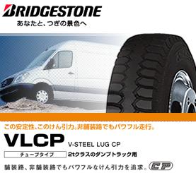 【新品】【乗用車用タイヤ】6.50R16 10PR ブリヂストン VLCP チューブタイプ