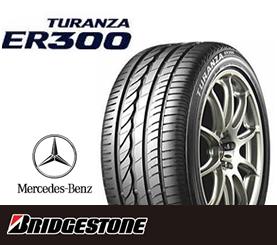 乗用車用タイヤ 235/55R17 ブリヂストン メルセデス・ベンツ CLクラス(C216) MO ER300 ベンツ承認タイヤ
