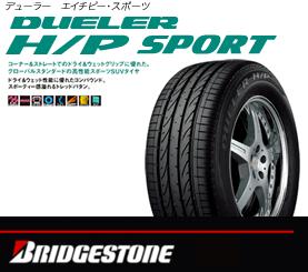 【新品】【乗用車用タイヤ】215/60R17 ブリヂストン DUELER H/P SPORT