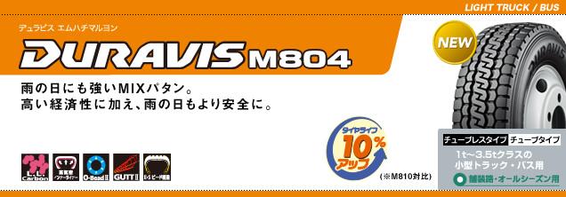 【3/30(月) 16:59までポイント5倍!! 】小・中型トラック用タイヤ 205/70R16 ブリヂストン M804