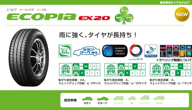 乗用車用タイヤ 215/60R16 ブリヂストン ECOPIA EX20