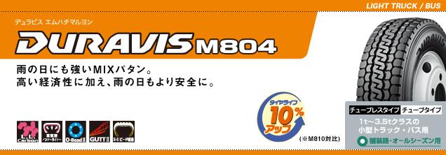 【4/23(木) 16:59までポイント5倍!! 】小・中型トラック用タイヤ 185/85R16 ブリヂストン M804