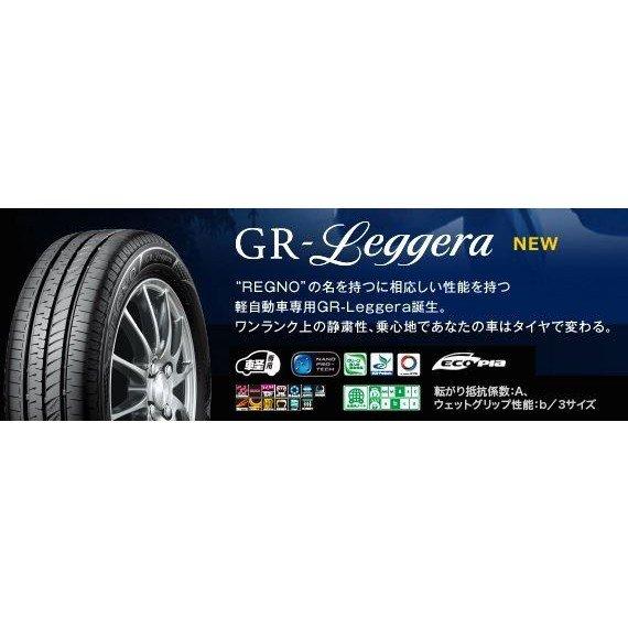 165/55R15 ブリヂストン REGNO レグノ GR-Leggera 乗用車用タイヤ サマータイヤ ★在庫有り
