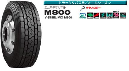 【新品】【トラック用タイヤ】225/80R17.5 V-STEEL MIX ブリヂストン M800