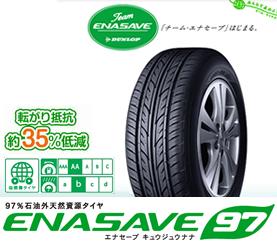 【4/23(木) 16:59までポイント5倍!! 】乗用車用タイヤ 205/65R15 ダンロップ ENASAVE97