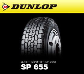 【新品】【小・中型トラック用タイヤ】205/80R17.5 120/118L ダンロップ SP655