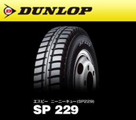 【新品】【小・中型トラック用タイヤ】7.00R16 12PR ダンロップ SP229 チューブタイプ