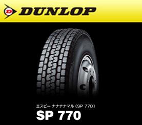 【3/30(月) 16:59までポイント5倍!! 】小・中型トラック用タイヤ 6.50R16 10PR ダンロップ SP770 チューブタイプ