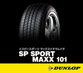 【新品】【乗用車用タイヤ】245/45R19 ダンロップ SP SPORT MAXX 101 新車装着用タイヤ