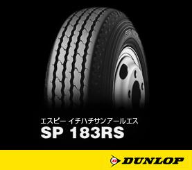 【新品】【乗用車用タイヤ】7.50R16 12PR ダンロップ SP183RS チューブタイプ