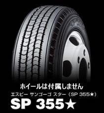 【新品】【小・中型トラック用タイヤ】175/75R15 ダンロップ SP355 新車装着用タイヤ