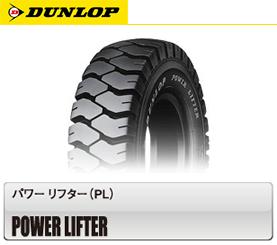 【新品】【フォークリフト用タイヤ】6.50-10 10PR ダンロップ POWER LIFTER (ニューマチックタイヤ)