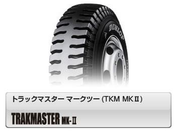 【3/30(月) 16:59までポイント5倍!! 】【フォークリフト用タイヤ】8.25-20 14PR ダンロップ TRAKMASTER MK-2 (ニューマチックタイヤ)