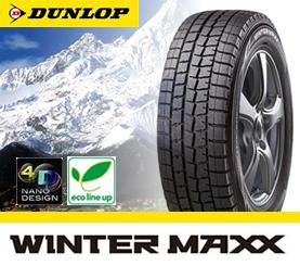 16インチ 【2015年製】 205/65-16 1本 WINTER MAXX WM01 ウィンターマックス ダンロップ 価格 205/65R16 95Q スタッドレスタイヤ WM01 アウトレット 単品