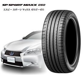 【新品】【乗用車用タイヤ】235/40R19 ダンロップ SP SPORT MAXX 050 LEXUS GS 純正タイヤ