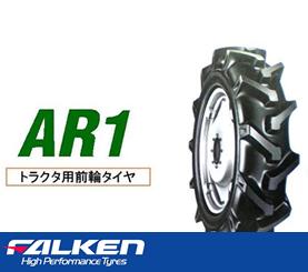 【トラクタ用前輪タイヤ】600-16 4PR ファルケン AR1