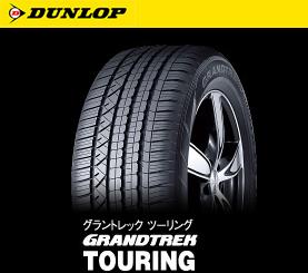 【4/23(木) 16:59までポイント5倍!! 】乗用車用タイヤ 235/60R18 ダンロップ GRANDTREK TOURING